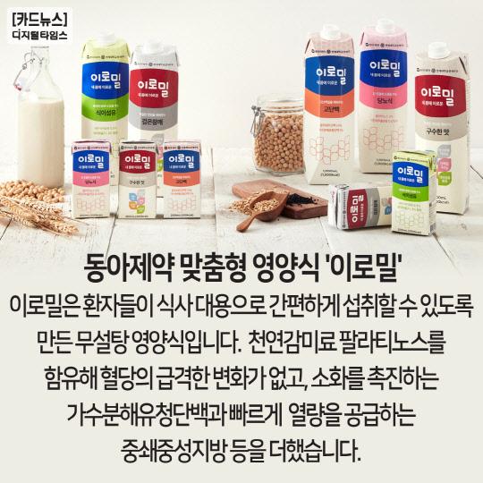 """[카드뉴스] """"환자 영양 잘 아는, 나야 나"""""""